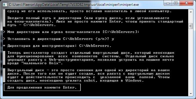 Сообщения о создании отдельного виртуального диска