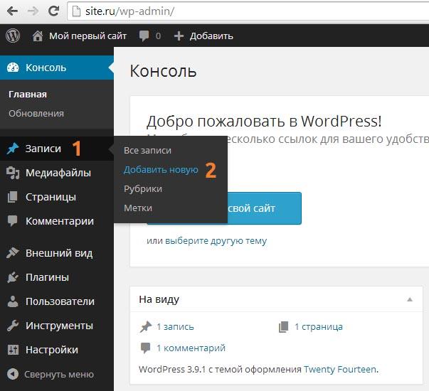 Как добавить новую запись в WordPress?