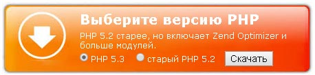 По умолчанию предлагают для скачки PHP 5.3, оставляем все как есть и нажимаем еще раз скачать