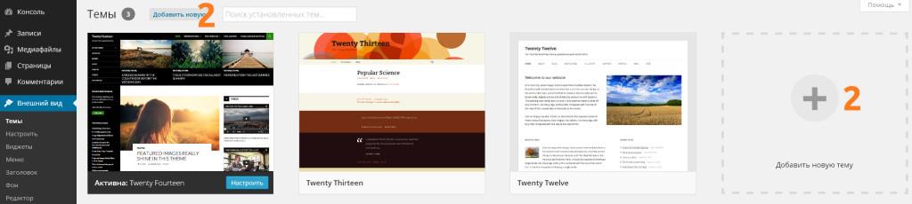 Смена темы (шаблона) WordPress