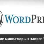 Добавление миниатюры к записи WordPress