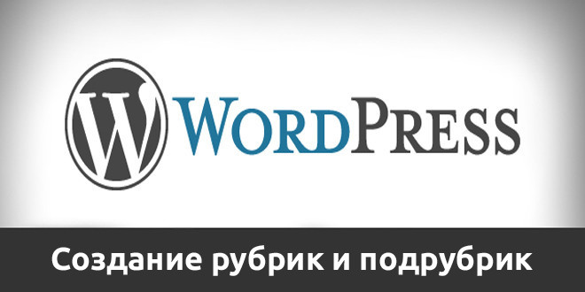 Создание рубрик и подрубрик в WordPress