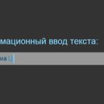 Анимационный ввод текста