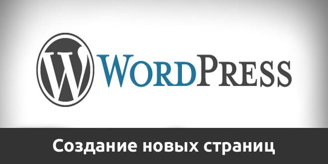 Создание новых страниц в WordPress