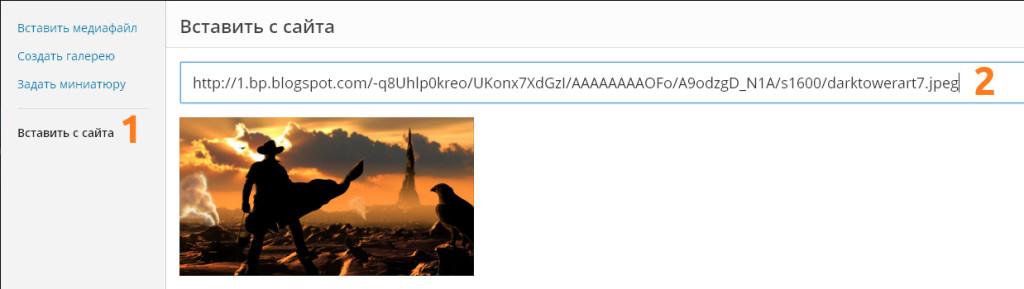 Добавление картинки на страницу WordPress