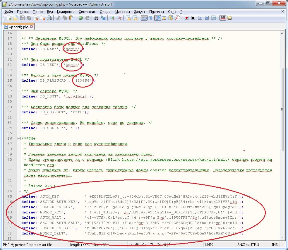 Изменения файла wp-config.php