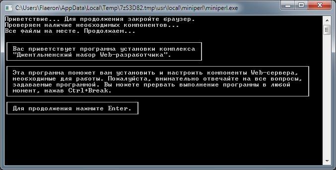Установщик Денвер