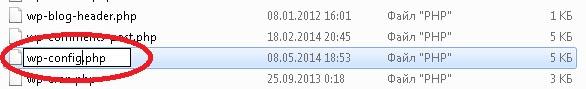 Переименуем файл wp-config-sample.php