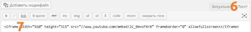 Как добавить видео с YouTube в WordPress
