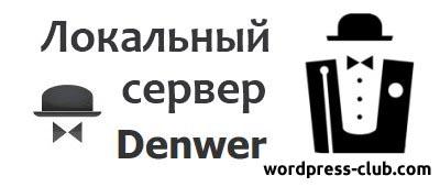 Установка Денвер (Denwer) на компьютер