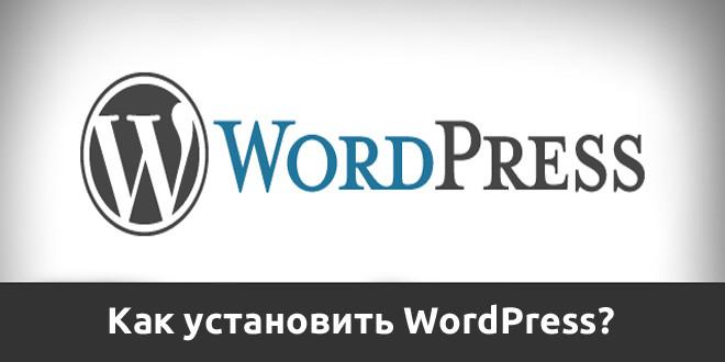 Установка WordPress на локальный сервер Denwer