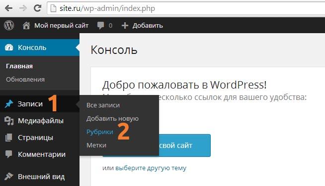 Создание рубрик в WordPress