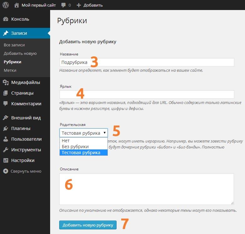 Создание рубрик и подрубрик в WordPress