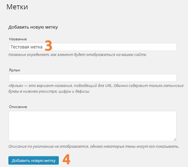 Добавление меток (тегов) в WordPress