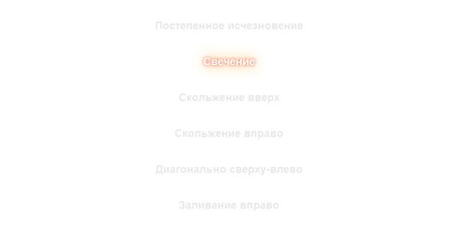 Hover-эффекты превращений для текста с помощью CSS