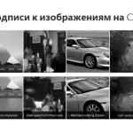 Подписи к изображениям на CSS