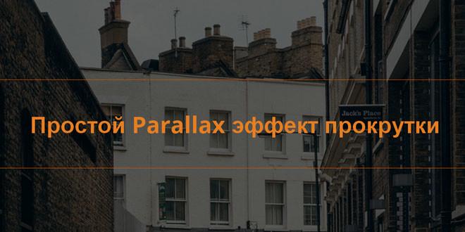 Простой Parallax эффект прокрутки