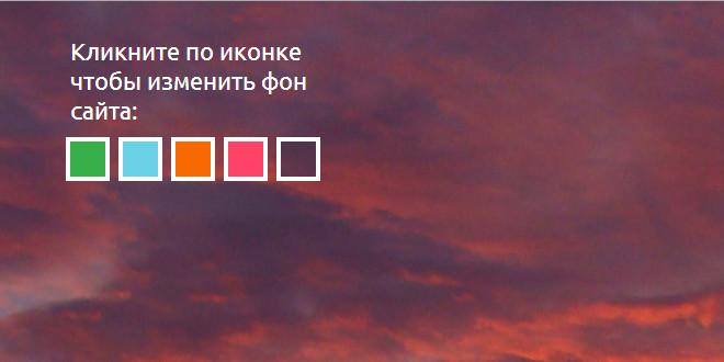 Переключатель фона на сайте
