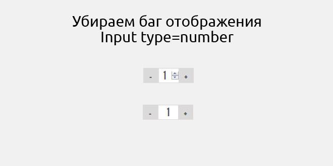 Убираем баг отображения Input type=number