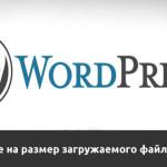 Как увеличить максимальный размер загружаемых файлов в WordPress