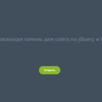 Выезжающая панель для сайта на jQuery и CSS