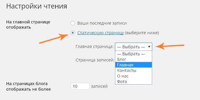 Как сделать любую страницу главной (стартовой) в WordPress