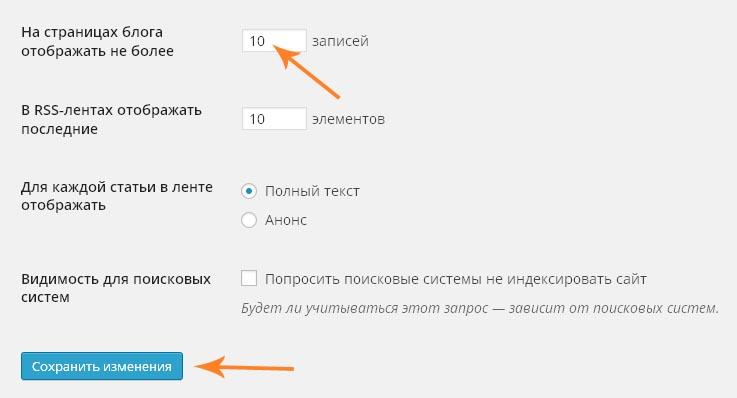 Как изменить количество записей на странице WordPress