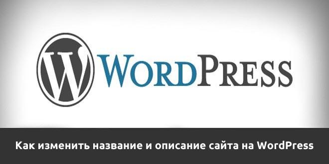 Как изменить название и описание сайта на WordPress