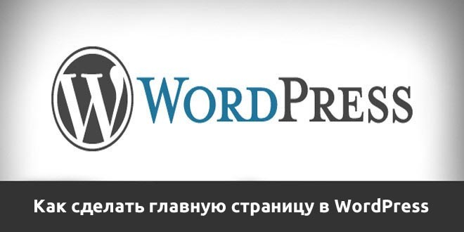Как сделать главную страницу в WordPress