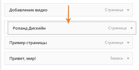 Порядок размещения меню в WordPress