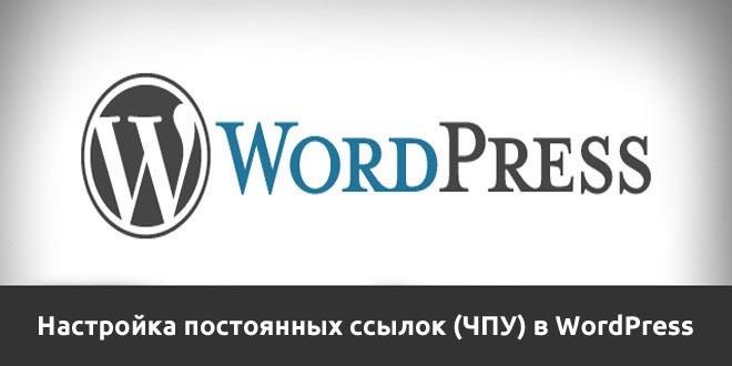 Настройка постоянных ссылок (ЧПУ) в WordPress