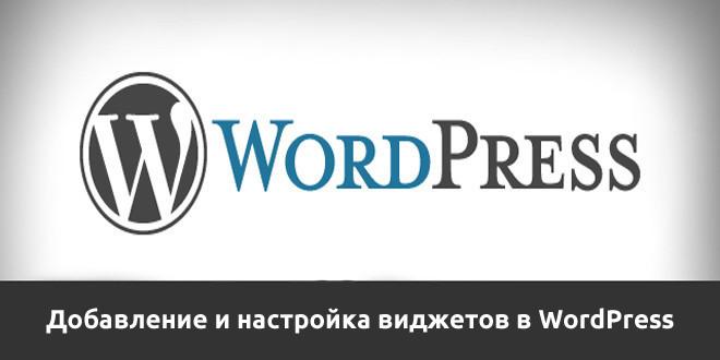 Добавление и настройка виджетов в WordPress