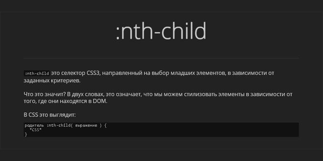 Псевдокласс nth-child. Использование псевдокласса в CSS3