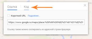 kak-vstavit-google-kartu-na-stranitsu-sayta-wordpress-5
