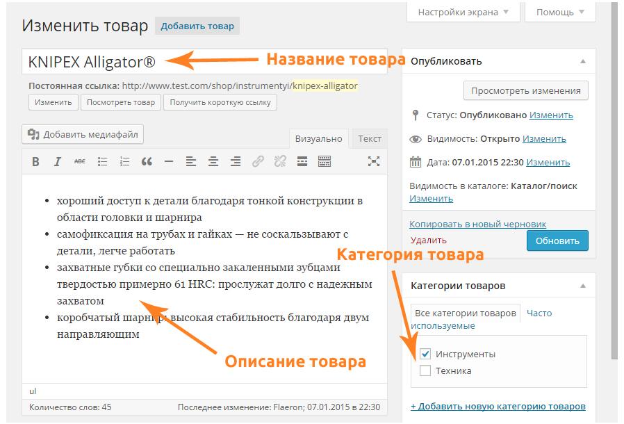 Создание интернет-магазина на WordPress с нуля. Урок 3. Добавление товара в WooCommerce