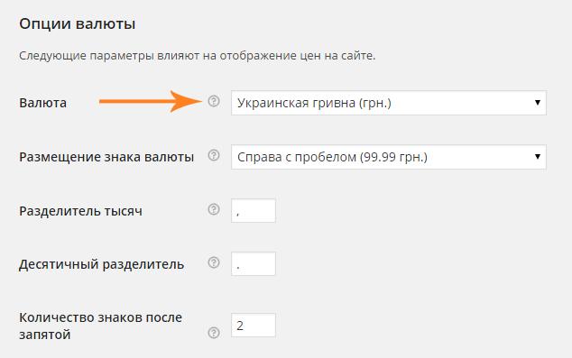 """Создание интернет-магазина на WordPress с нуля. Урок 4. Добавление валюты """"Рубли"""" и """"Гривны"""" в WooCommerce"""