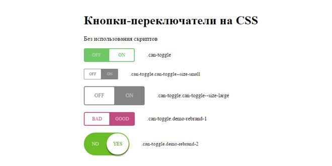 Кнопки-переключатели на CSS