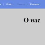 """Плавная навигация """"Go To"""" на одностраничном сайте"""