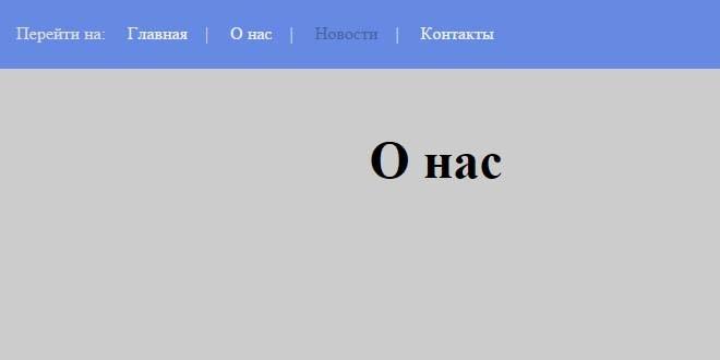 Плавная навигация «Go To» на одностраничном сайте