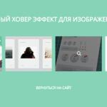 Прикольный ховер эффект для изображения на CSS