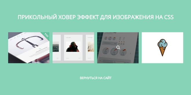 Прикольный ховер-эффект для изображения на CSS