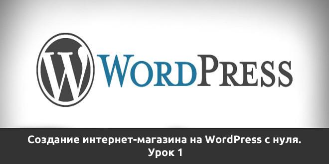 Создание интернет-магазина на WordPress с нуля. Урок 1. Установка и русификация плагина интернет-магазина Woocommerce