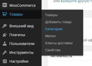 Создание новых категорий товаров в WooCommerce