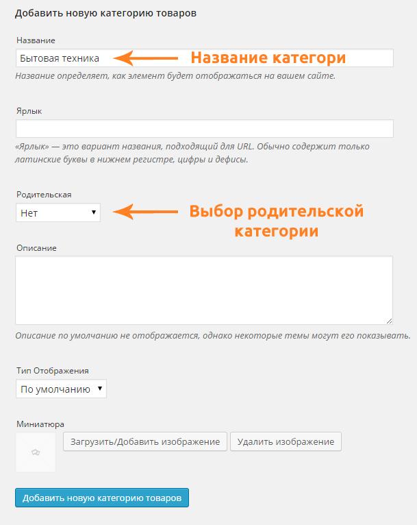 sozdanie-novyih-kategoriy-tovarov-v-woocommerce3