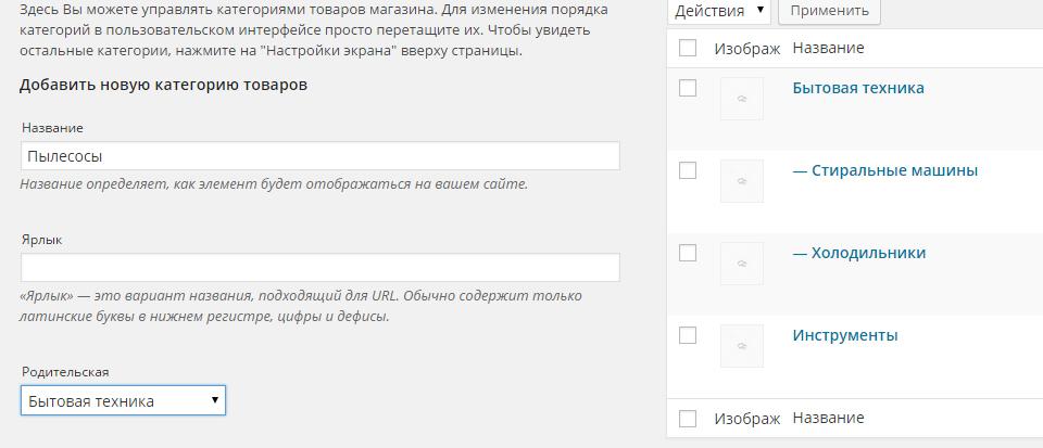 sozdanie-novyih-kategoriy-tovarov-v-woocommerce4