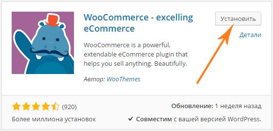 Создание интернет-магазина на WordPress с нуля