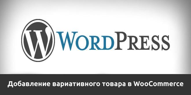 Урок 5. Добавление вариативного товара в интернет-магазин WooCommerce