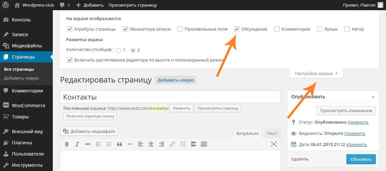 Как отключить комментарии в WordPress для отдельных страниц или статей