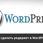 Как сделать редирект в WordPress. Редирект с одной страницы на другую. 301 редирект в WordPress