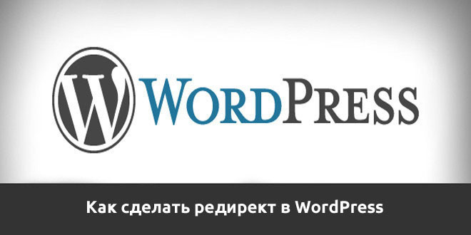 Как сделать редирект в WordPress